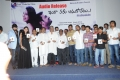 Inka Emi Anukoledu Audio Launch Stills