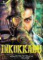 Chiyaan Vikram's Inkokkadu Movie New Posters