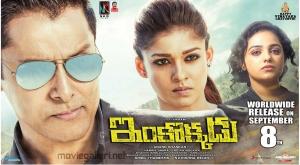 Vikram, Nayanthara & Nithya Menon in Inkokkadu Movie Vinayaka Chaturthi Wishes Posters