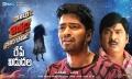 Allari Naresh & Rajendra Prasad in Intlo Deyyam Nakem Bhayam Movie Release Wallpapers