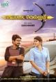 Udhayanidhi Stalin, Manjima Mohan in Ippadai Vellum Movie First Look Posters