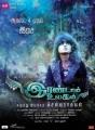 Actress Anushka in Irandam Ulagam Audio Release Posters