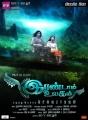 Arya, Anushka in Irandam Ulagam Audio Release Posters