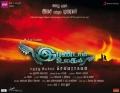 Irandam Ulagam Movie Audio Release Posters