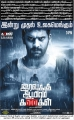 Arulnithi Iravukku Aayiram Kangal Movie Release Today Posters