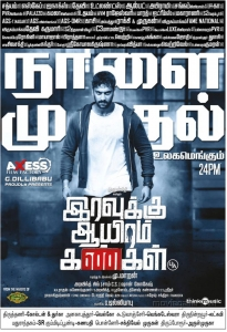 Arulnithi Iravukku Aayiram Kangal Movie Release Posters