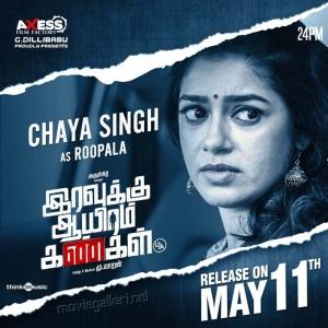 Chaya Singh as Roopala in Iravukku Aayiram Kangal Movie Release Posters