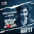 Vidya Pradeep as Anitha in Iravukku Aayiram Kangal Movie Release Posters
