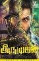Vikram's Iru Mugan Movie First Look Posters