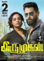Nithya Menon, Vikram in Iru Mugan Movie New Posters
