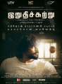 R.Madhavan in Irudhi Suttru Movie Release Posters