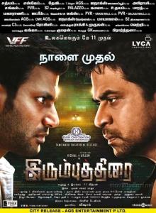 Vishal, Arjun in Irumbu Thirai Movie Release Posters