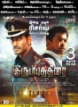 Vishal Arjun Irumbu Thirai Movie Release Posters