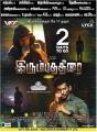 Arjun Vishal Irumbu Thirai Movie Release Posters