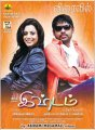 Vimal, Nisha Agarwal in Ishtam Movie Posters