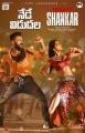Ram Pothineni, Nabha Natesh in iSmart Shankar Movie Release Today Posters