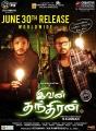 Gautham Karthik, RJ Balaji in Ivan Thanthiran Movie Release Posters