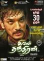 Actor Gautham Karthik in Ivan Thanthiran Movie Release Posters