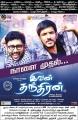RJ Balaji, Gautham Karthik in Ivan Thanthiran Movie Release Posters