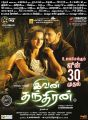 Shraddha Srinath, Gautham Karthik in Ivan Thanthiran Movie Release Posters