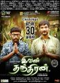RJ Balaji, Gautham Karthik in Ivan Thanthiran Movie Release Posters