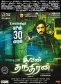 Actor Gautham Karthik in Ivan Thanthiran Movie Release Posters