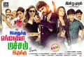 Ivanukku Engeyo Macham Irukku Movie Wallpapers HD