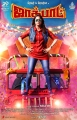 Actress Jyotika Jackpot Movie First Look Poster HD