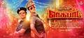Revathi Jyotika Jackpot Movie First Look Wallpaper HD