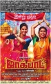 Jyothika, Revathi in Jackpot Movie Release Today Posters