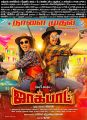 Jyothika, Revathi in Jackpot Movie Release Posters