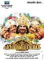 Vadivelu's Jagajala Pujabala Thenaliraman First Look Posters