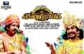 Vadivelu's Jagajala Pujabala Thenaliraman Movie HD Wallpapers