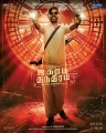 Actor Dhanush Jagame Thanthiram Movie First Look Posters HD