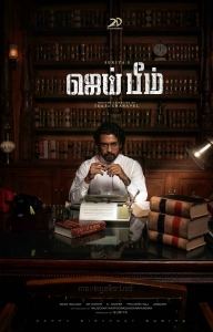 Hero Suriya Jai Bhim Movie Second Look Poster HD