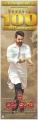 Jr NTR Jai Lava Kusa Grossed 100 Crores Posters