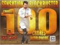 Jr NTR Jai Lava Kusa Grossed 100 Crores Wallpapers