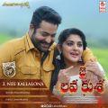Jr NTR, Nivetha Thomas in Jai Lava Kusa Movie Song NEE KALLALONA Posters