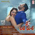 Rashi Khanna, Jr NTR in Jai Lava Kusa Movie Tring Tring Song Posters