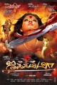Jakkamma Tamil Movie Posters