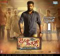 Jr NTR's Janatha Garage Latest Posters