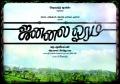 Jannal Oram Movie Launch Photos