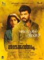 Reba Monica John, Jai in Jarugandi Movie Audio Soon Posters HD