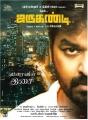 Jai Jarugandi Movie Audio Soon Posters HD