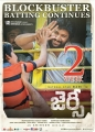 Ronit Kamra, Nani in Jersey Movie 2nd Week Posters HD