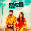 Vetri, Monica in Jiivi Movie Release Posters