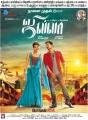 Kajal Agarwal, Vijay in Jilla Movie Audio Release Posters