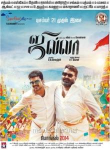 Vijay, Mohanlal in Jilla Audio Release Posters