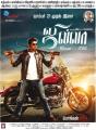 Actor Vijay in Jilla Movie Audio Release Posters