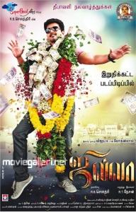 Actor Vijay in Jilla Movie First Look Posters